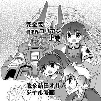 C93コミケカット.jpg