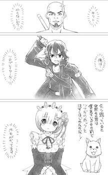 いたずら書き漫画SAO&Reゼロ.jpg