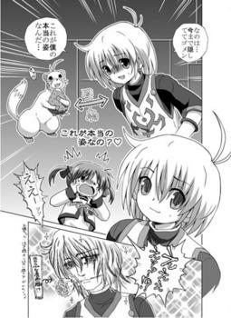 なのは漫画ユーノくん??1P .jpg