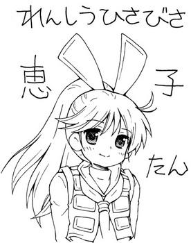 ひさびさ恵子たん線画.jpg