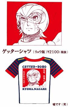 ゲッターシャツ.jpg