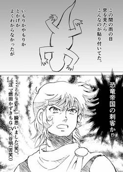 ゲッターパロ完成.jpg