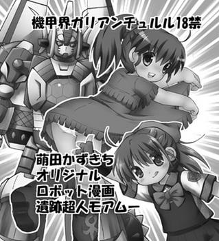 コミケカットC91用.jpg