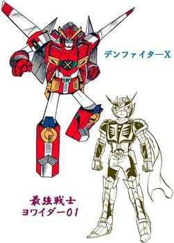デンファイタ―X 最強戦士ヨワイダー01.jpg