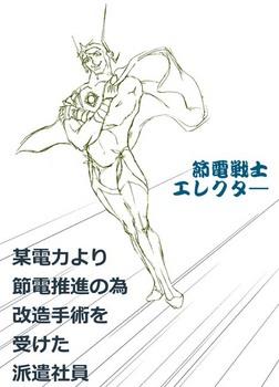 節電戦士エレクタ‐.jpg