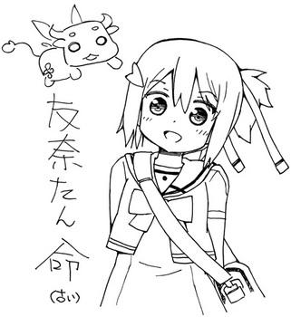 結城友奈は俺の嫁線画.jpg
