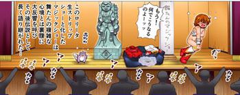 舞ハツ4-3P差分コマ用完成.jpg