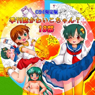 C94限定版かわいこちゃん?CDレーベル印刷用 紹介用.jpg
