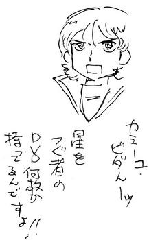 カミーユ.jpg