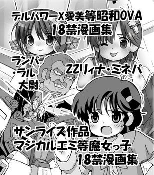 コミケカットC96用1.jpg