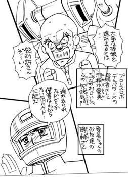 デルパ4P線画3.jpg